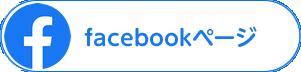 公式フェイスブックページへ