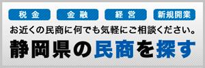 静岡県の民商を探す